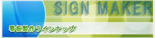 屋外広告 看板デザイン 看板製作 名古屋